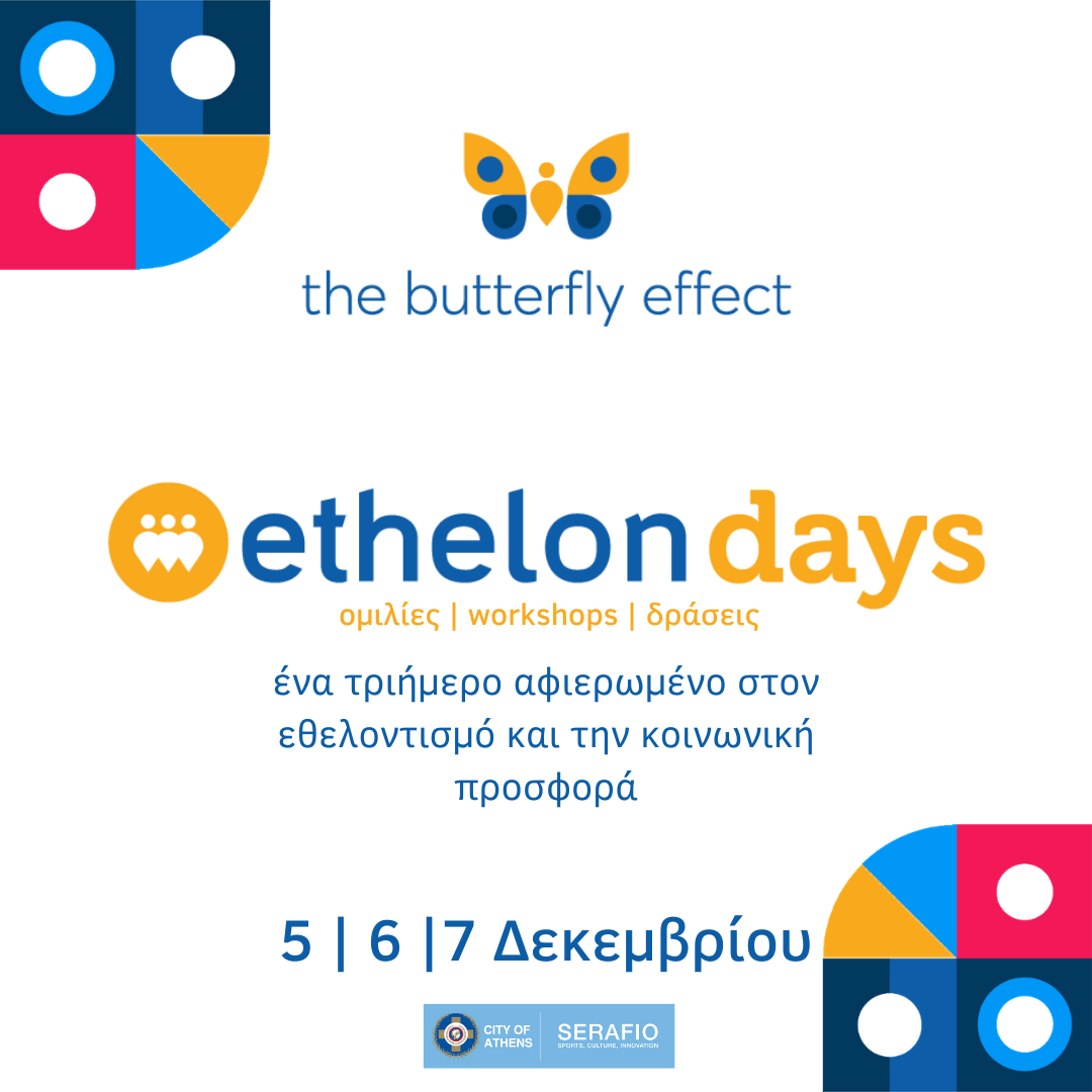 Ethelon Days, 5-7 December 2019